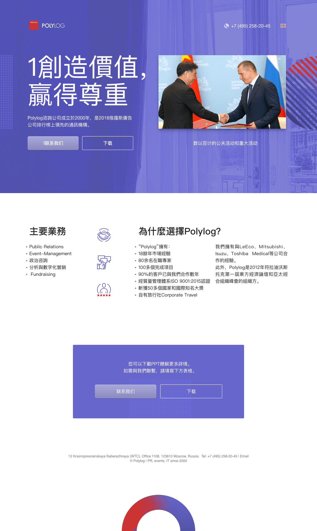 Polylog PR Agency website. The Сhinese landing page