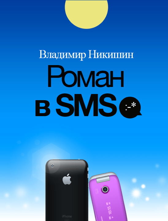 """SMS Novel"" in ibooks format. The cover"